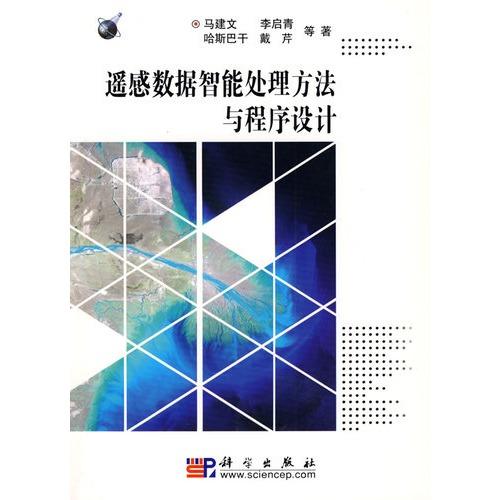 遥感原理及遥感图像处理实验教程