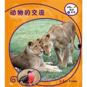 涵括孩子必备的动物基础知识,让孩子发现自然之美,开启探究之路)