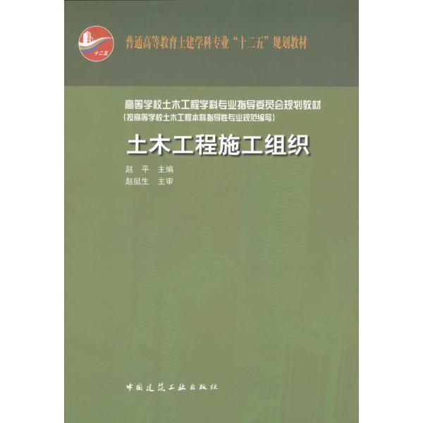 土木工程施工组织 赵平