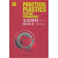 实用塑料测试技术