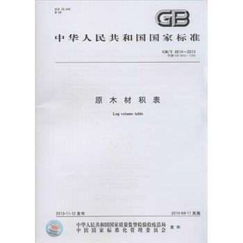 原木材积表:gb/t 4814-2013 代替 gb 4814-1984 无