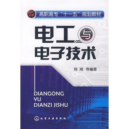 电工与电子技术(陈湘)