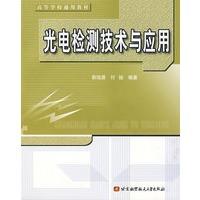 《光电检测技术与应用――高等学校通用教材》封面