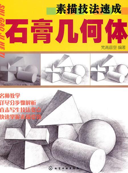 素描技法速成:石膏几何体