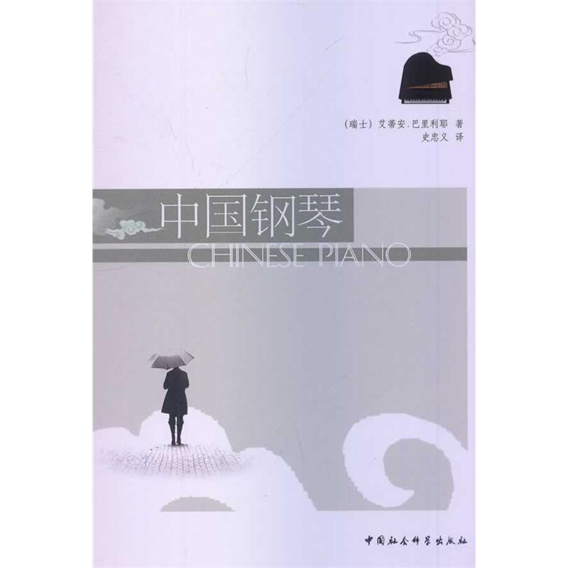 小说 社会 中国钢琴  分享到: 送积分252查看大图 当当&