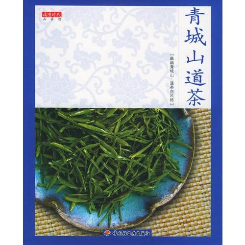 青城山绿茶的制作步骤介绍