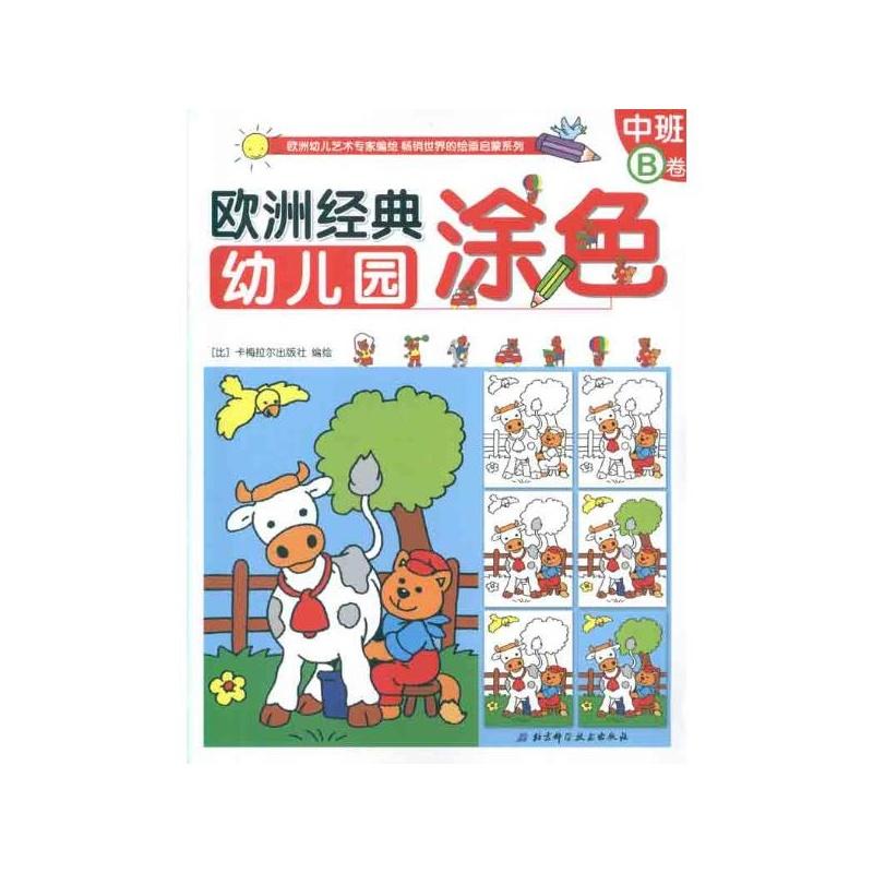 欧洲经典幼儿园涂色——中班b卷 卡拉梅尔出版社