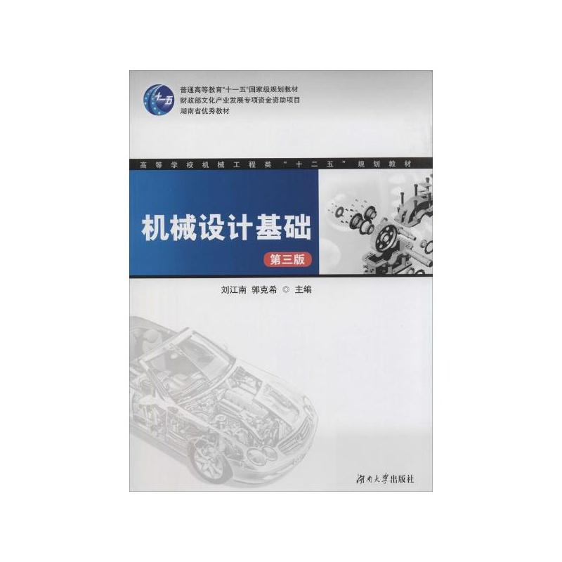 机械/仪表工业 > 机械学(机械设计基础理论)