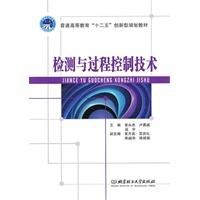 《检测与过程控制技术》封面