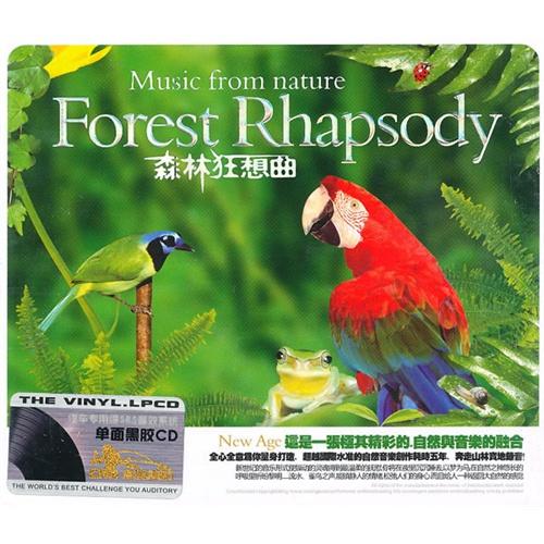 森林狂想曲(3cd)