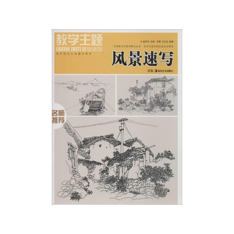 风景速写:基础造型/教学主题 张雷//毛沛定