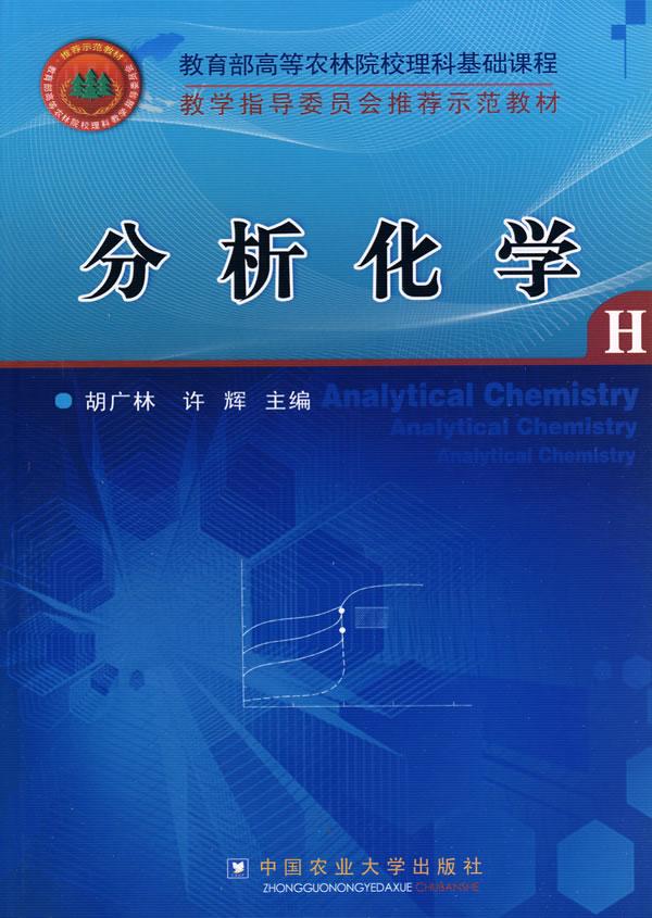 分析化学/胡广林,许辉