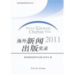 海外新闻出版实录2011