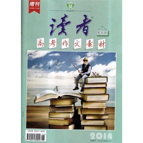 读者杂志2014年增刊 高考作文素材