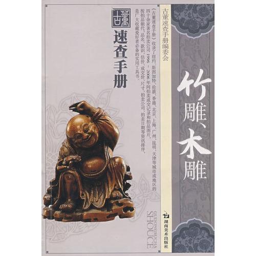 古董速查手册 竹雕木雕