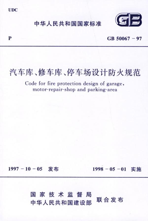 汽车库,修车库,停车场设计防火规范(gb50067-97)