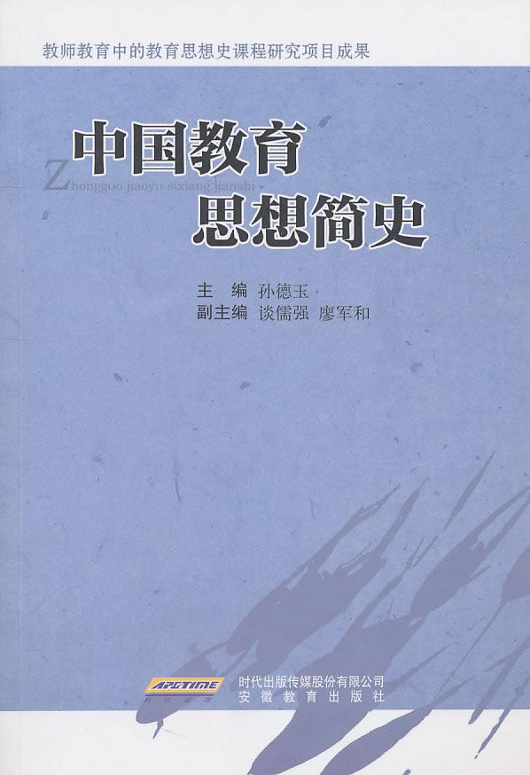 中国教育思想简史