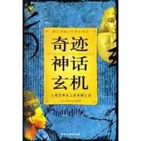 《奇迹神话玄机:人类文明史上的未解之迷》封面