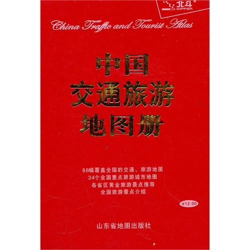 中国交通旅游地图册(塑革皮)20