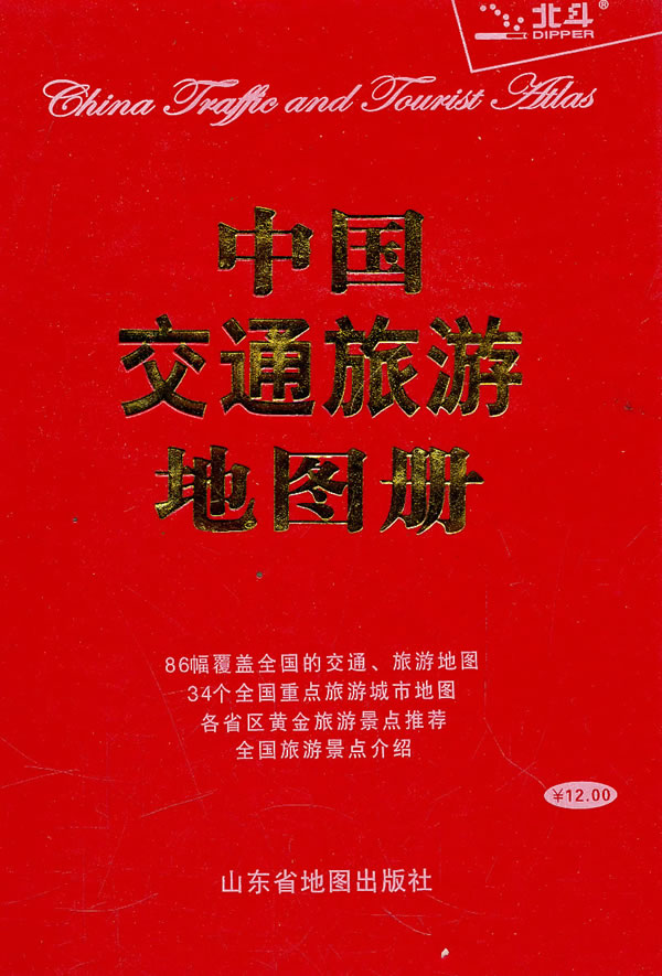 中国交通旅游地图册(塑革皮)2011