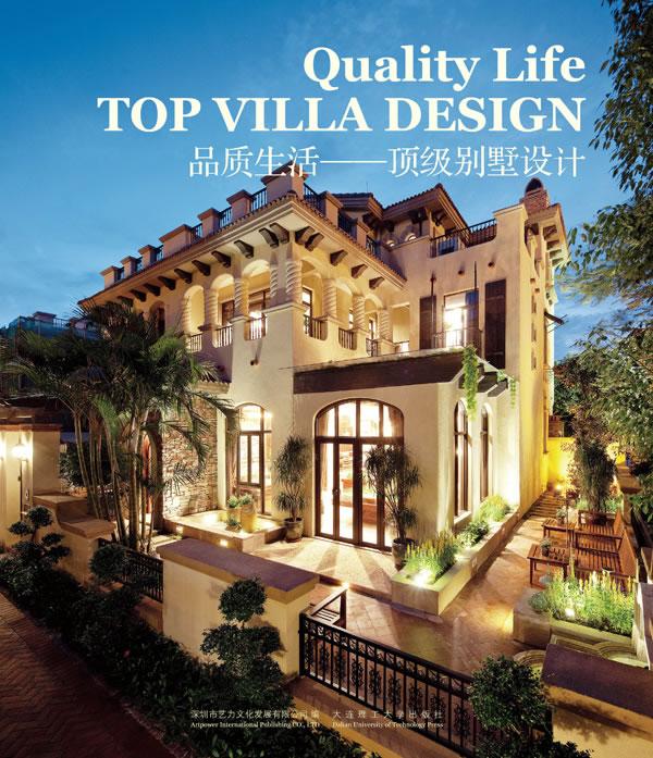 品质生活:顶级别墅设计(汉英对照)