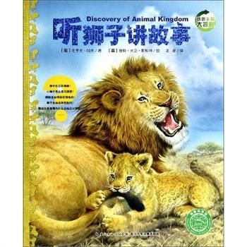 听狮子讲故事/动物王国大探秘(第2辑) (英)史蒂夫?帕克
