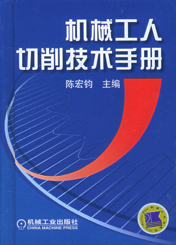 《机械工人切削技术手册》电子书下载 - 电子书下载 - 电子书下载