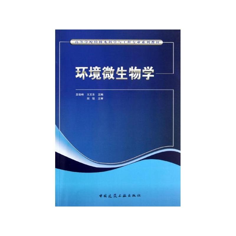 【环境微生物学(赠送课件) 苏俊峰\/\/王文东 著作
