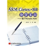 ARM Cortex-M4��ѧ�'�--����Kinetis K60