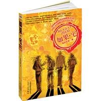 《如果・宅(《草样年华》后终于再现属于一代人的青春小说80后90后共同的青春记忆)》封面