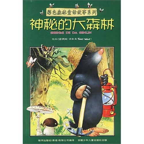 【神秘的大森林/彩色森林童话故事系列图片】高清图