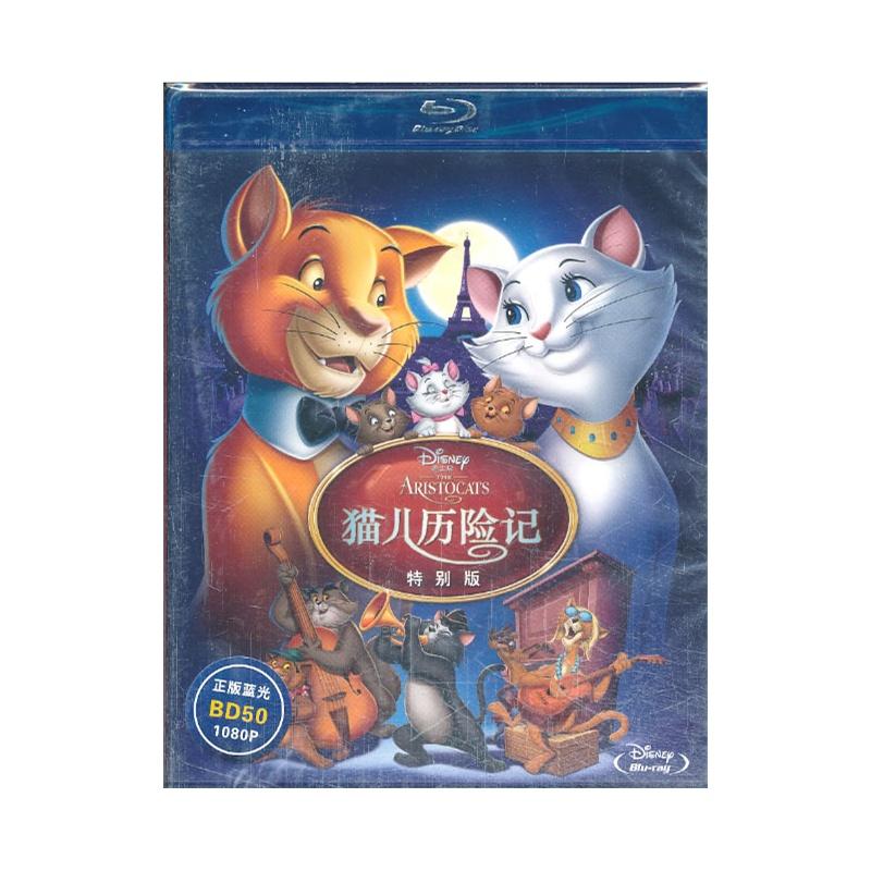 猫儿历险记(bd50)(特价版)价格