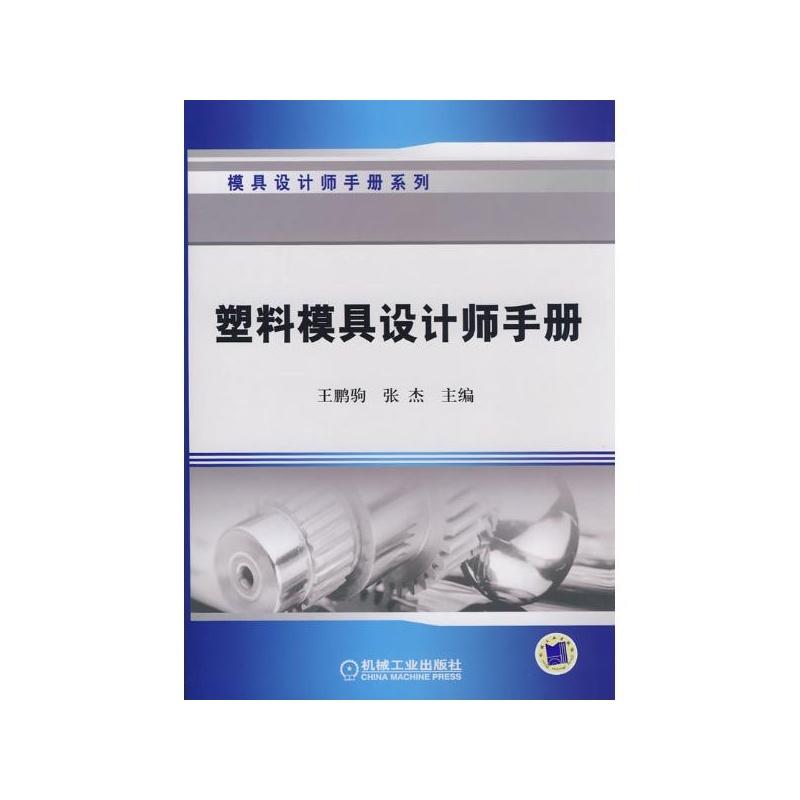 《塑料模具设计师手册王鹏驹,张杰主编》装修设计前景图片
