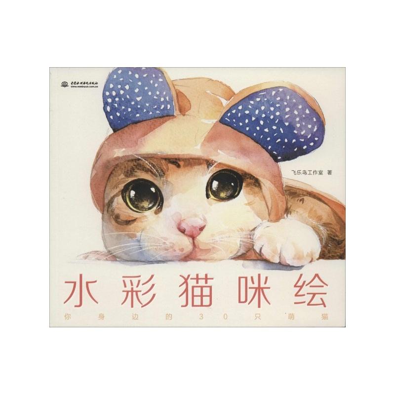 水彩猫咪绘飞乐鸟工作室