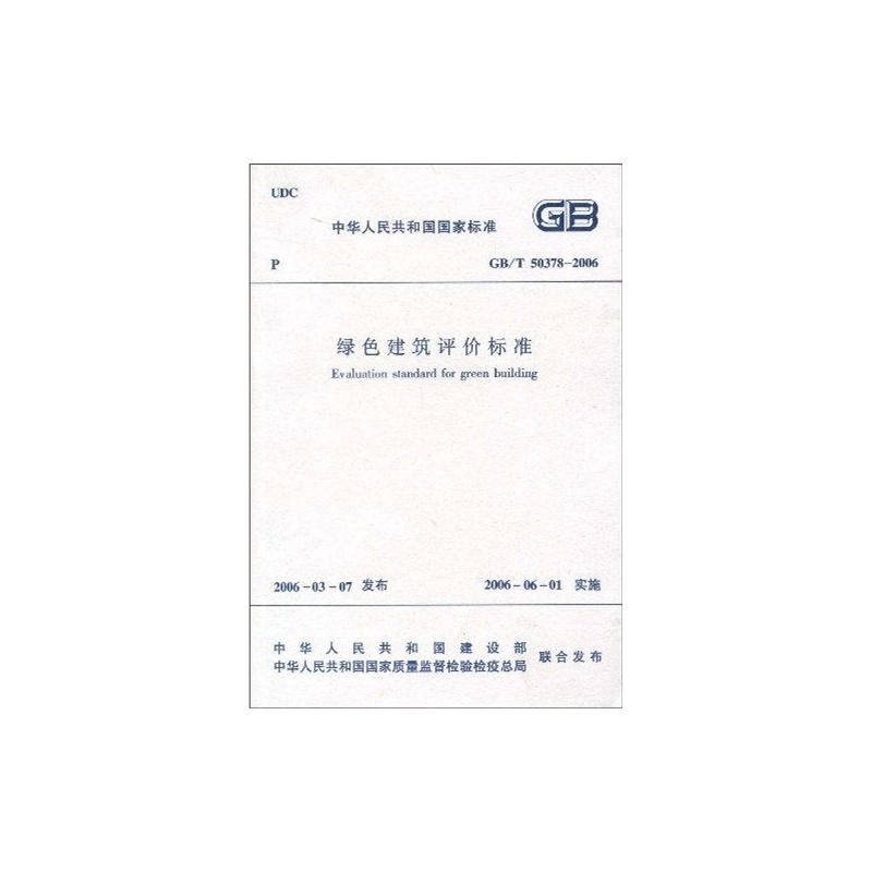 民用建筑绿色设计规范jgj/t229-2010 中华人民共 8 条评论) 16.