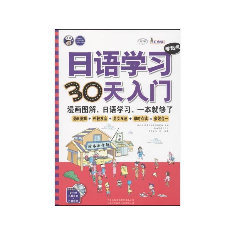 《日语学习零漫画30天图解:漫画入门,日语学习起点不屑图片