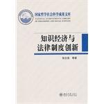 知识经济与法律制度创新