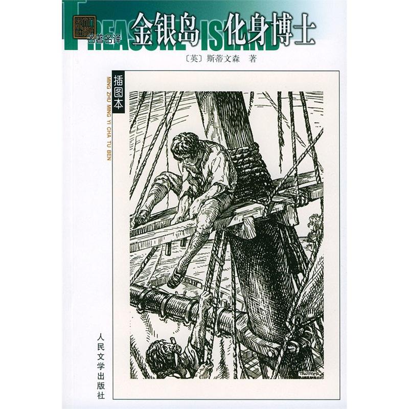 《金银岛化身博士/名著名译插图本》((英)斯蒂文森.