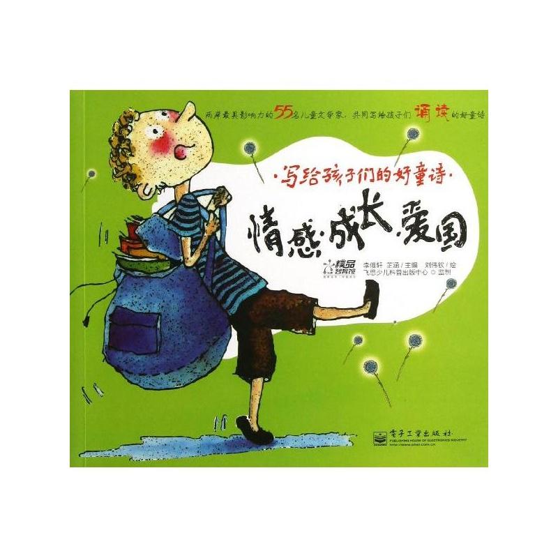 写给孩子们的好童诗:情感.成长.爱国(全彩) 李俄轩 等编