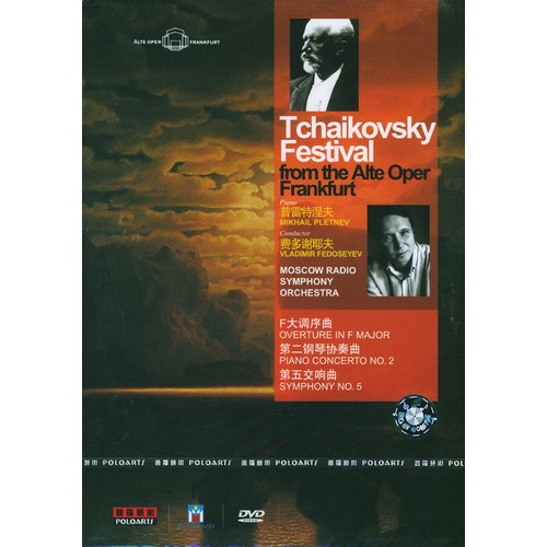普雷特涅夫 费多谢耶夫 F大调序曲 第二钢琴协奏曲 第五交...