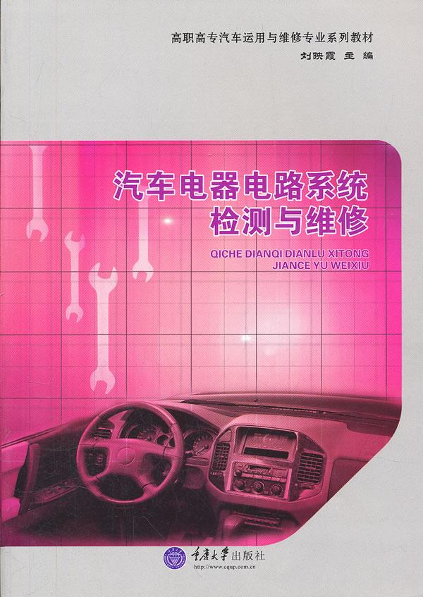 汽车电器电路系统检测与维修/刘映霞
