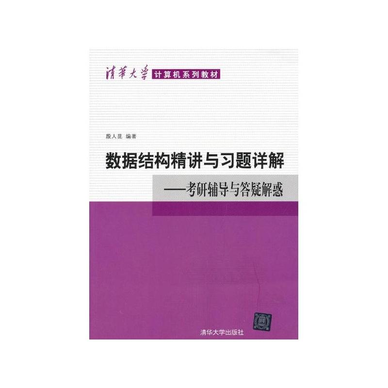 数据结构精讲与习题详解/考研辅导与答疑解惑/清华大学计算机系列教材