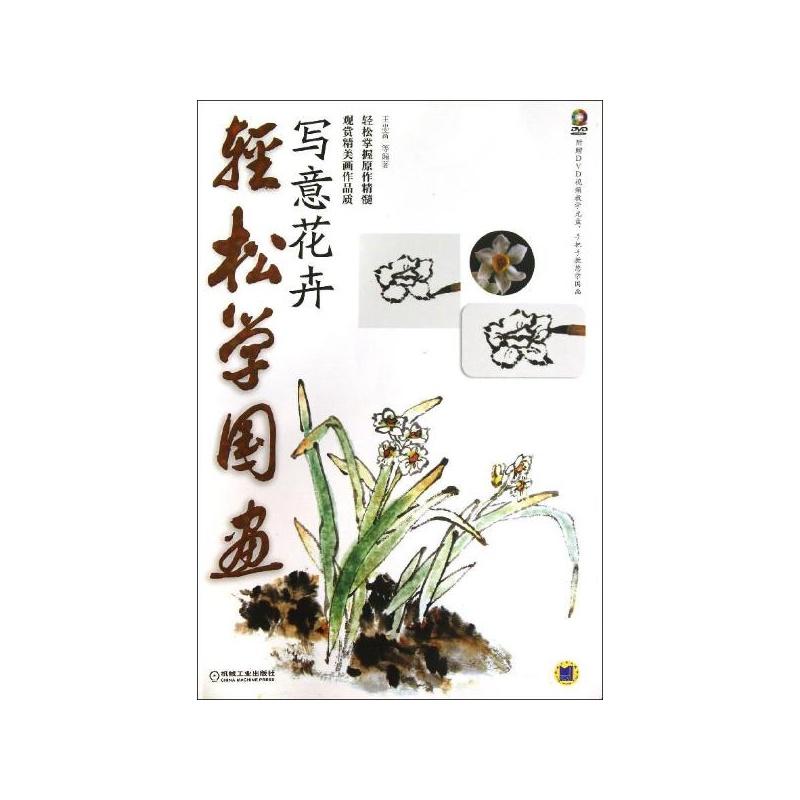 【轻松学国画写意花卉