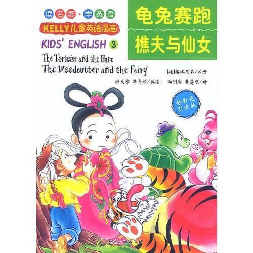 龟兔赛跑樵夫与仙女(全彩色引进版)/kelly儿童英语漫画图片