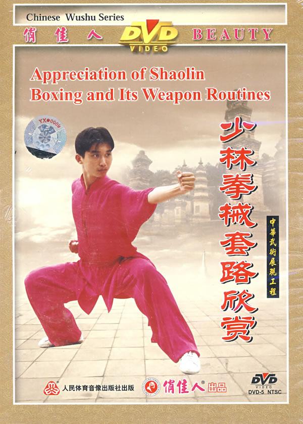 少林拳械套路欣赏(dvd-5)图片/大图(7337018号)图片