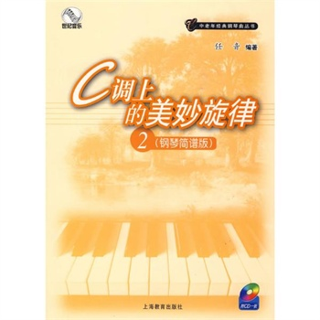《c调上的美妙旋律--钢琴简谱版2