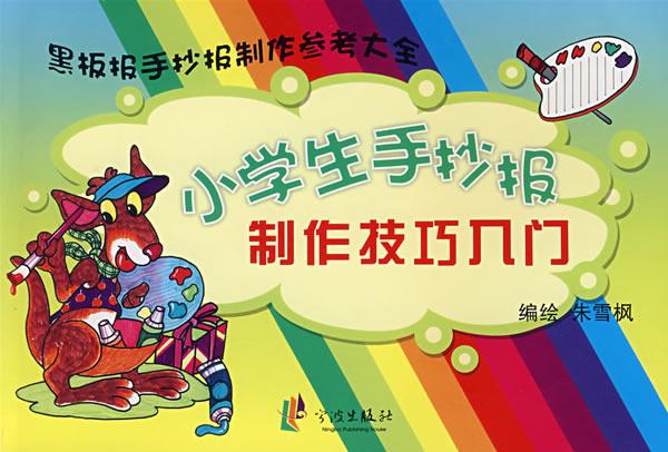 小学生手抄报制作技巧入门/朱雪枫