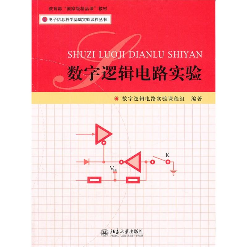 《数字逻辑电路实验》(数字逻辑电路实验课程组.)