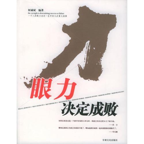 0/何诚斌 编著/甘肃文化出版社