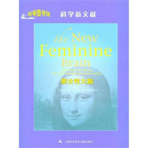 【新女性大脑图片】高清图 外观图 细节图